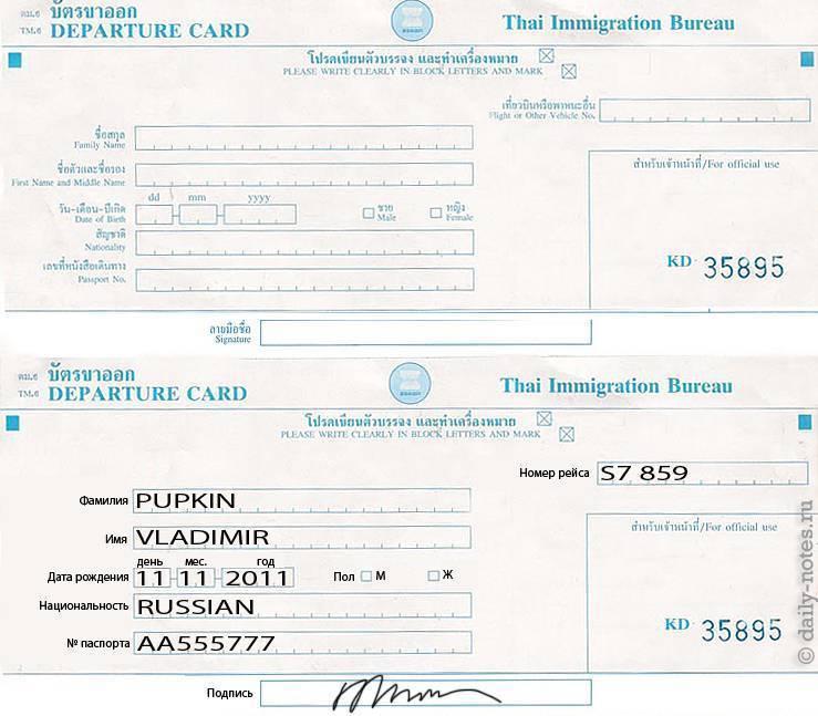 Сколько стоит поездка в таиланд самостоятельно