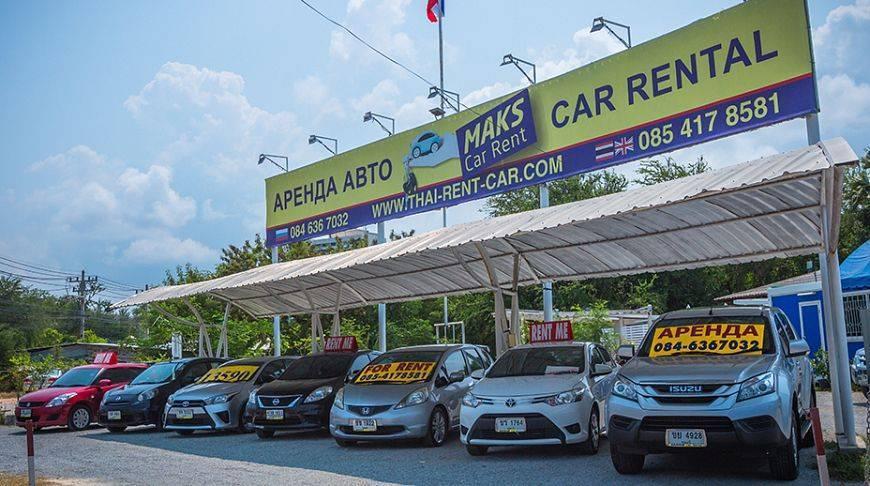 Авто в тайланде - как и зачем арендовать машину