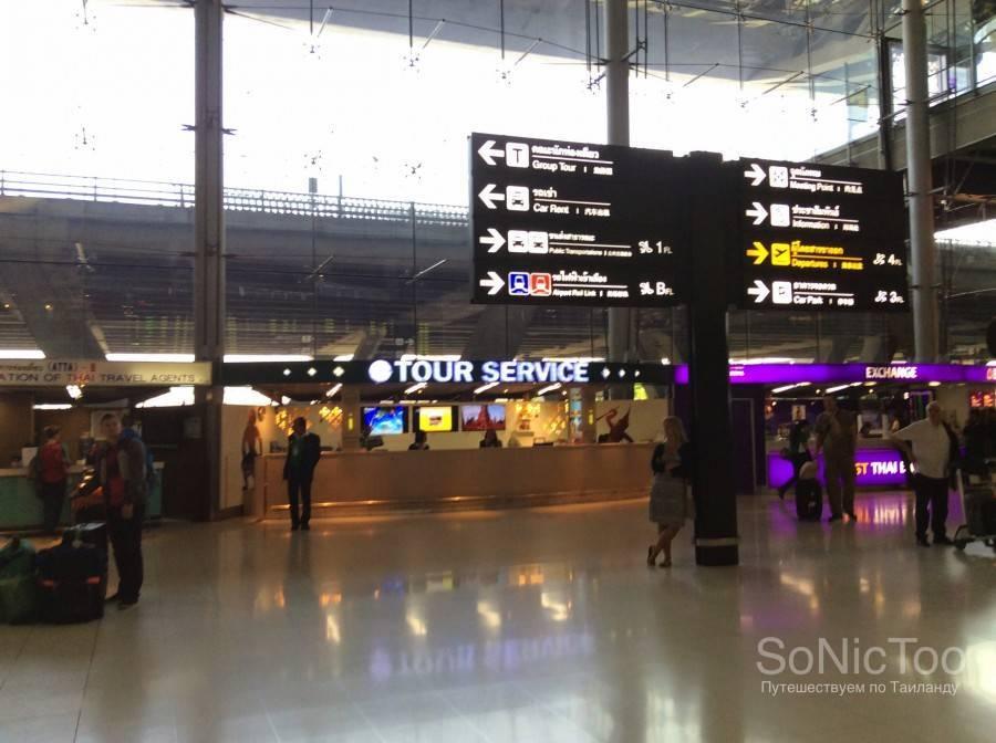 4 способа добраться из аэропорта бангкока суварнабхуми в центр города