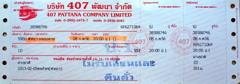 Сколько стоит поездка в таиланд самостоятельно set travel сколько стоит поездка в таиланд самостоятельно