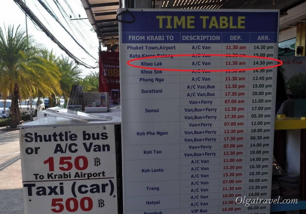 Как добраться с пхукета до краби: паром, автобус, такси
