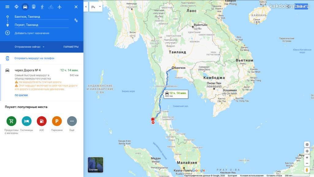 Из какого города дешевле вылетать ???? в таиланд ????