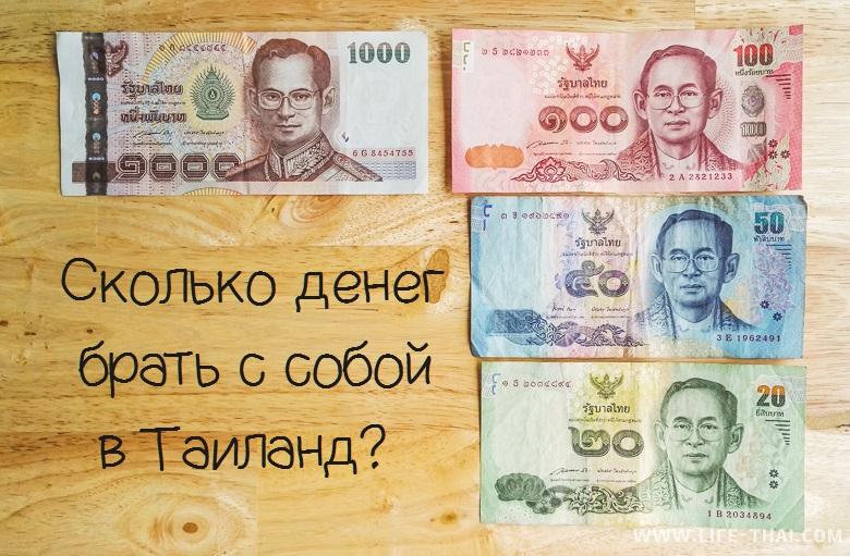 Что взять с собой в таиланд?