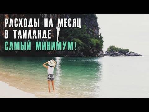 Переезжаем в таиланд. к чему надо быть готовым - prian.ru