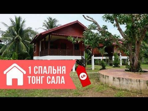 Аренда дома на пангане: где мы жили на острове и другие варианты жилья