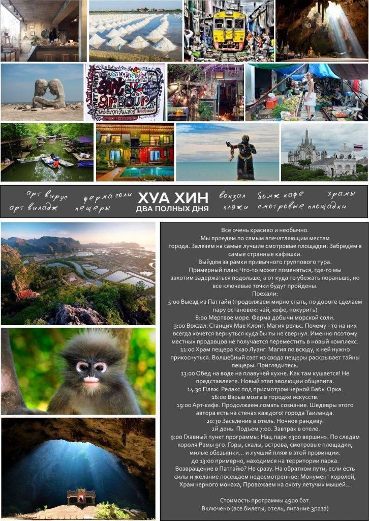 Хуа хин таиланд - обзор курорта, где остановиться и что посмотреть