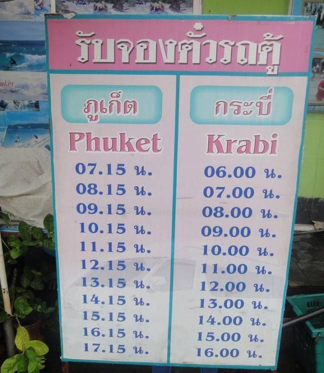 Как попасть в тайланд сейчас?